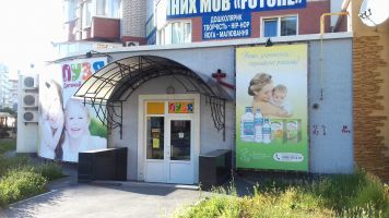 Пузя, детский магазин - фото 1