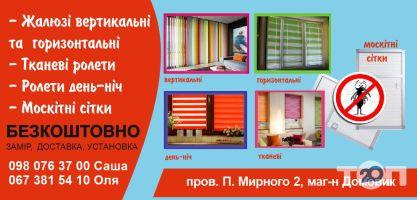 Домовик, окна и двери - фото 4