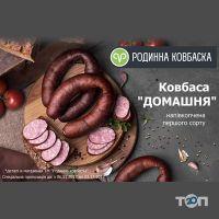 ТМ Родынная ковбаска - фото 7