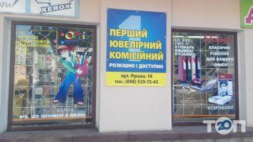 Первый ювелирный комиссионный, магазин - фото 1