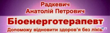 Биоэнерготерапевт Радкевич Анатолий Петрович - фото 1