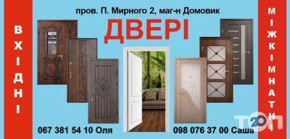 Домовик, окна и двери - фото 6