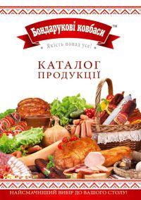 Бондарукови ковбасы, мясной магазин - фото 1