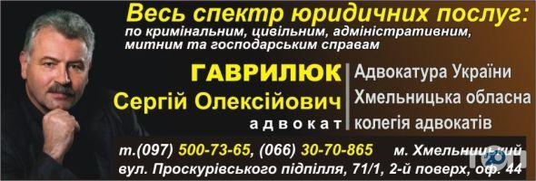 Адвокат Гаврилюк Сергей Алексеевич - фото 1