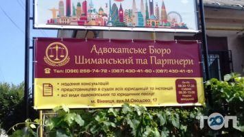 Шиманский и Партнеры, адвокатское бюро - фото 1