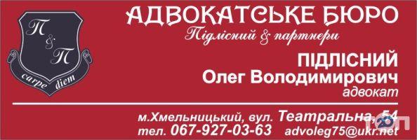 """Адвокатское бюро """"Підлісний & партнери"""" - фото 1"""