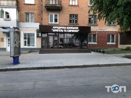 Шмигель и Савченко, юридическая компания - фото 1