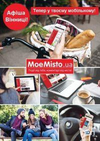 Moemisto.ua, афиша города Винницы - фото 1
