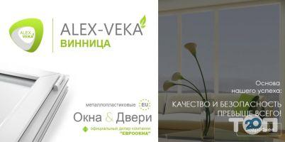 Alex Veka Вінниця - металопластикові вікна та двері - фото 3