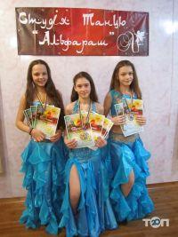 Альфараш, студия танца - фото 1