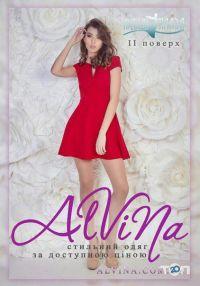 ALVINA, магазин женской одежды - фото 4