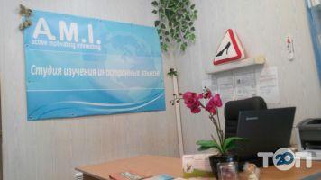 AMI, студия изучения иностранных языков - фото 2