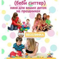 Веселинка, аниматоры и клоуны - фото 2