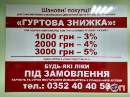 Аптека на Шпитальній - фото 1