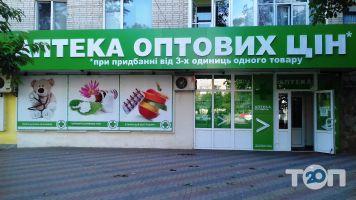 Аптека оптовых цен - фото 1