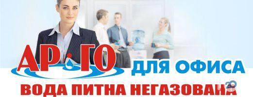 АРГО, торговая компания - фото 1