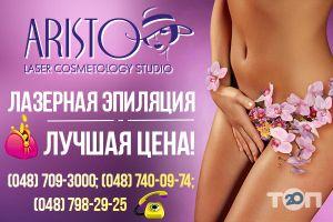 Аристо, студия лазерной косметологии - фото 1
