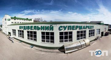 АРС, строительный супермаркет - фото 2