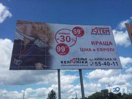 Ателье Керамики, магазин сантехники - фото 5