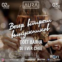 Aura, ресторан-лаундж бар - фото 2