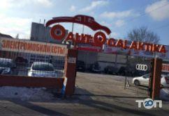 Autogalaktika, cеть автосалонов в Одессе, Автогалактика - фото 1