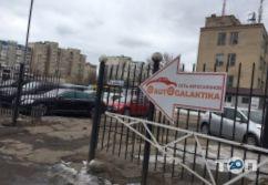 Autogalaktika, cеть автосалонов в Одессе, Автогалактика - фото 6