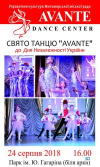 Avante, центр танца - фото 2