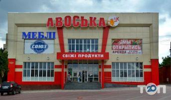 Авоська, торговый центр - фото 1