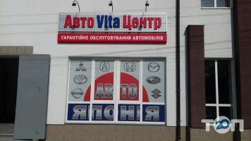Авто Вита Центр, СТО - фото 3