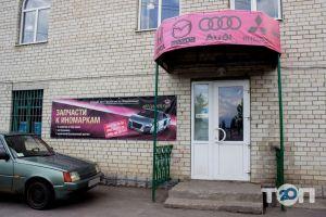 Автоимперия, магазин автозапчастей - фото 1