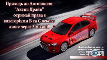Актив Драйв, автошкола - фото 14