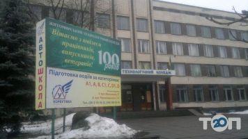 Автошкола Корбутовка - фото 4