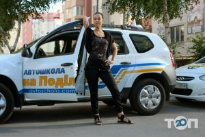 Автошкола на Подолье - фото 21