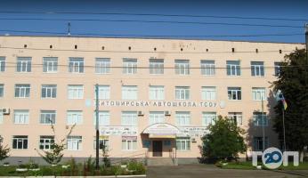 Автошкола ТСО Украины - фото 1