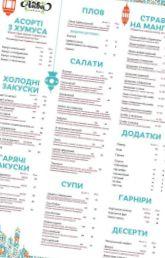 Айва,Чайхана ресторан узбекской кухни - фото 4