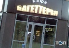 Багеттерия, кафе - фото 1