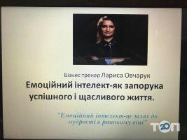 Бизнес - тренер Лариса Овчарук - фото 1