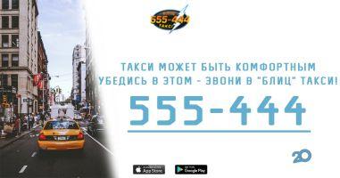 Блиц такси 555-444 - фото 3