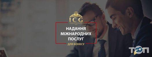 ICG, бухгалтерские и юридические услуги для бизнеса - фото 2
