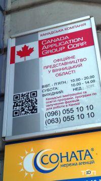 Canada Application Group Corp., канадское представительство - фото 1