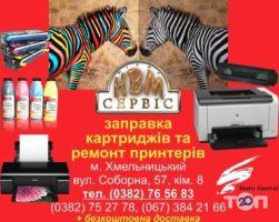 ЧП НВМ-сервис, заправка картриджей и ремонт принтеров - фото 1