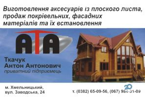ЧП Ткачук Антон Антонович - фото 1