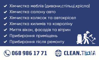 CLEAN.TE.UA - фото 1