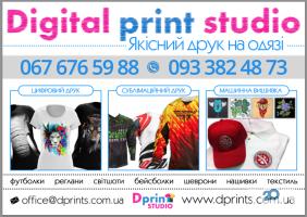 DPrint, печать на одежде и текстильных изделиях - фото 1