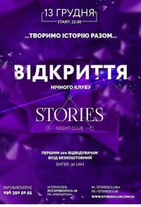 STORIES, ночной клуб - фото 1