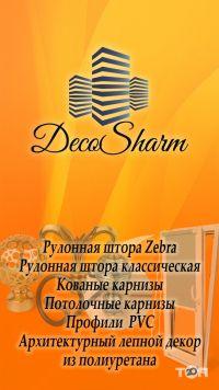 DecoSharm - фото 1
