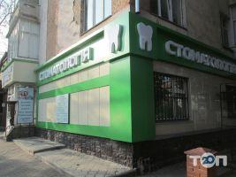 Дентал люкс, стоматология - фото 1