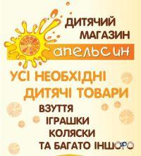 """Дитячий магазин """"Апельсин"""" - фото 1"""