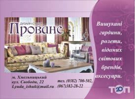 "Дизайн-студия ""Прованс"" - фото 1"