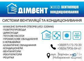 Домвент, системы вентиляции и кондиционирования - фото 2